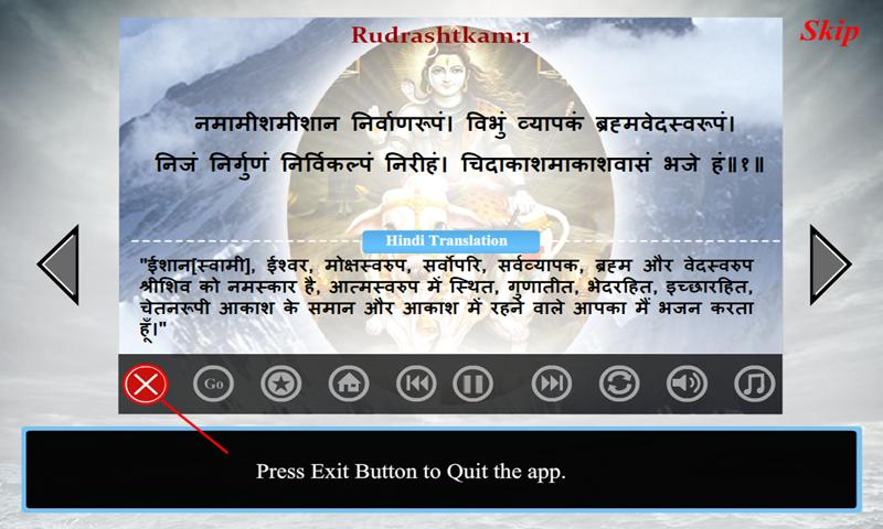 SanskritEABook Rudrastakam- screenshot