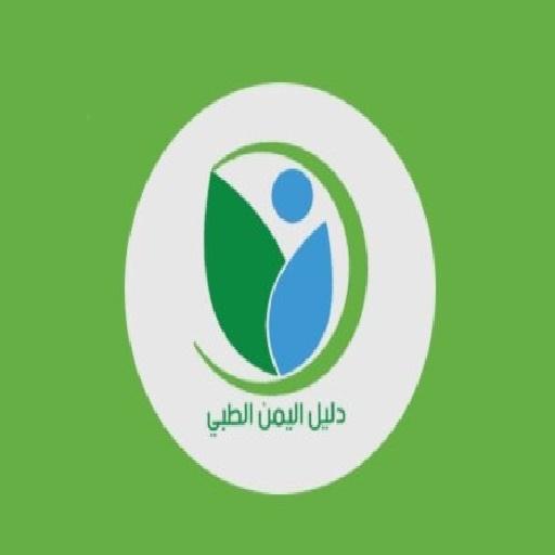 دليل اليمن الطبي LOGO-APP點子