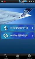 Screenshot of VeriSign인증센터