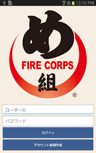 Fire Corps め組- screenshot thumbnail