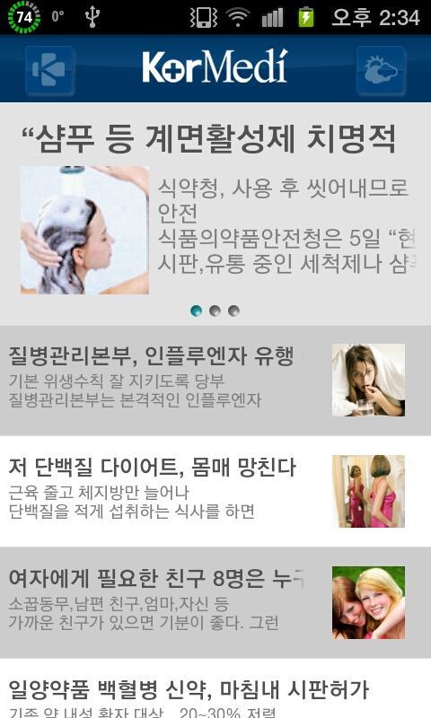 건강뉴스 - screenshot