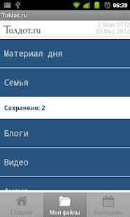 Toldot.ru- screenshot thumbnail