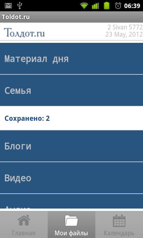 Toldot.ru- screenshot