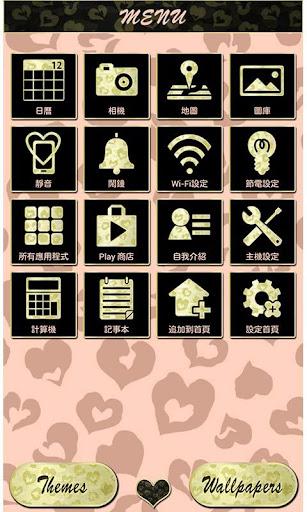 玩個人化App|豹紋心 for[+]HOME免費|APP試玩