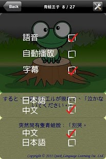 聽故事學日文 - 青蛙王子- screenshot thumbnail
