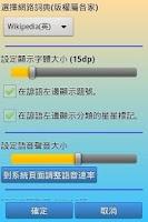 Screenshot of 英文諺語4300,中文英文句子對照學習