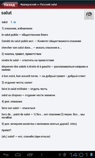Русско-Французский ОК