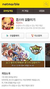 넷마블 - Netmarble- screenshot thumbnail