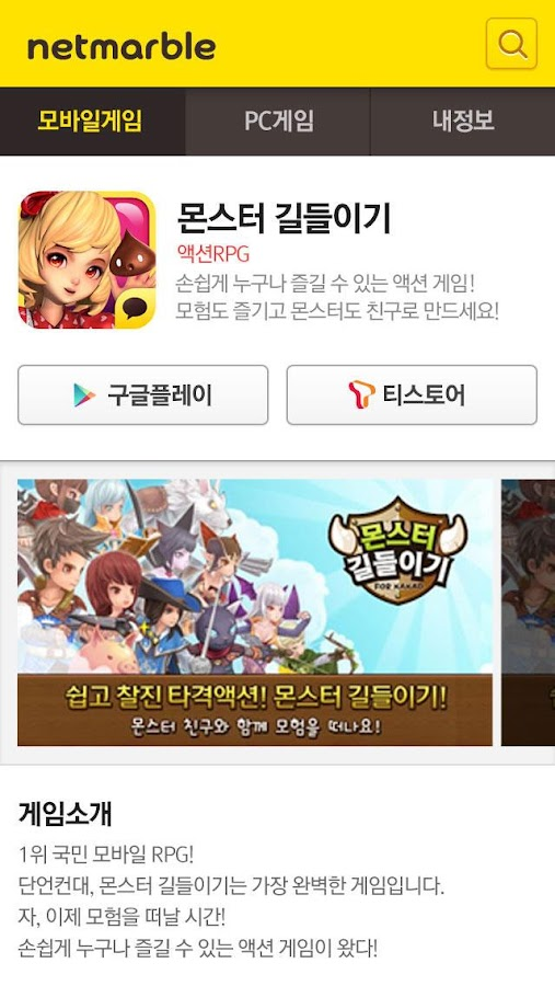 넷마블 - Netmarble- screenshot