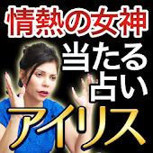 当たる占い【マダムアイリスのミスティックヌメロロジー】無料