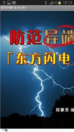 防范异端「东方闪电」 试阅版 简