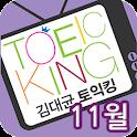 EBS FM 김대균토익킹(2013.11월호) icon