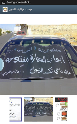 نكت عراقية مصوره - screenshot