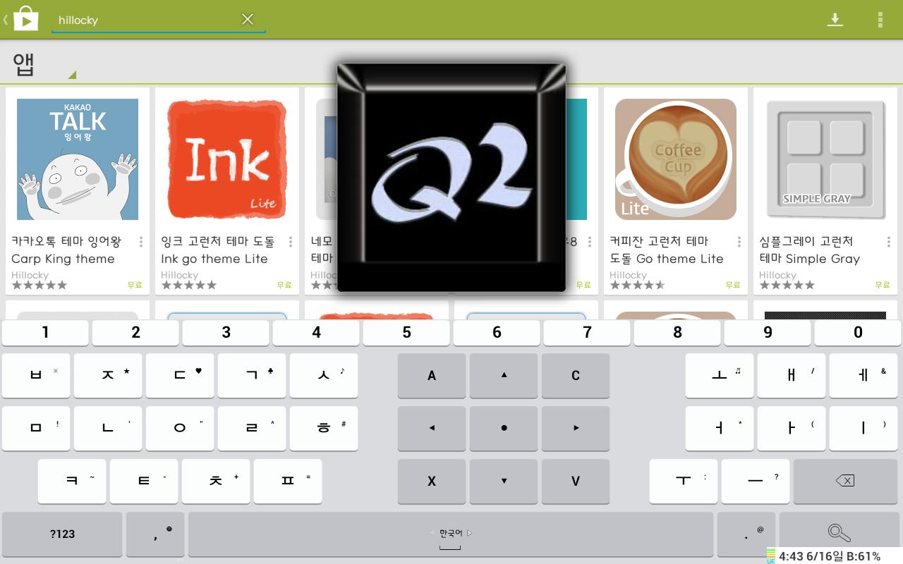 Q2, Go keyboard theme ios7 -