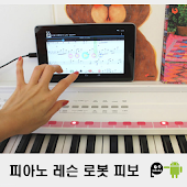 투시피아노 - Real Piano Lesson