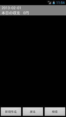 シンプル収支表のおすすめ画像2