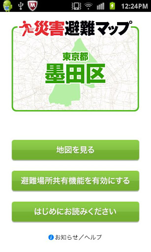 墨田区版 災害避難マップ