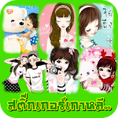 สติ๊กเกอร์ไลน์เกาหลีน่ารักๆ 5