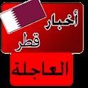 أخبار قطر العاجلة - خبر عاجل