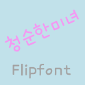 365InnocentBeauty™ Flipfont icon