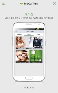 모카 트리(구 올레터치NFC) - screenshot thumbnail