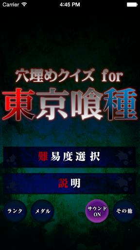 穴埋めクイズ for 東京喰種 トーキョーグール