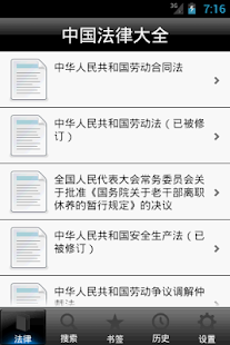 中国法律大全 劳动保障类