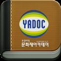 스마트 주경야독 - 문화재아카데미 (yadoc) icon