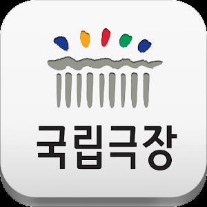 국립극장모바일앱 아이콘