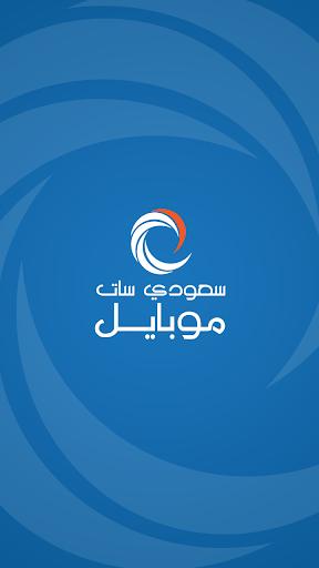 سعودي سات موبايل - Saudi Sat