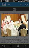 Screenshot of سبق - Sabq Official