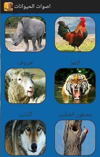 اصوات الحيوانات بدون انترنت
