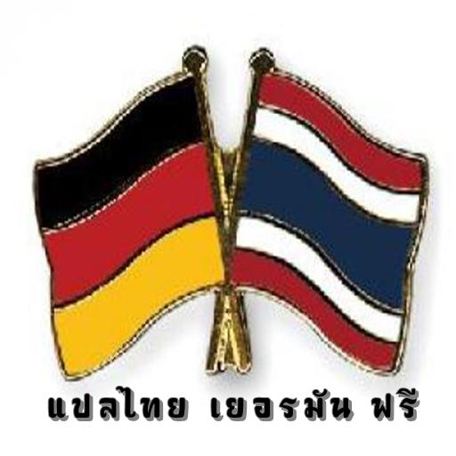 แปลภาษา เยอรมัน ไทย ด้วยเสียง