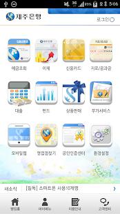 제주은행 스마트뱅킹 - screenshot thumbnail