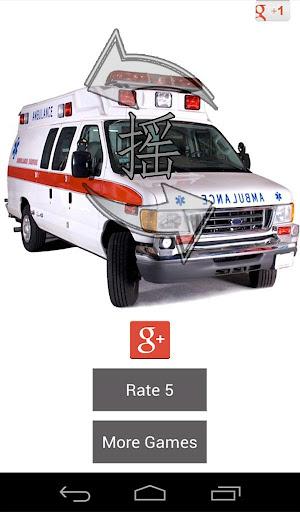救护车警笛声