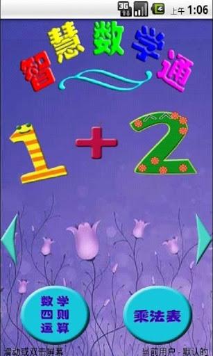 智慧数学通