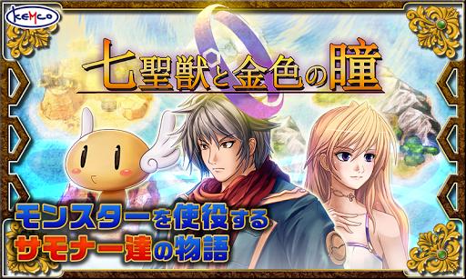 RPG 七聖獣と金色の瞳 - KEMCO