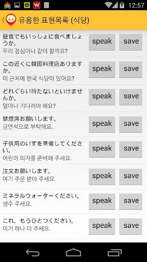 【免費旅遊App】당고짱 - 일본어-APP點子
