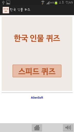 한국 인물 퀴즈