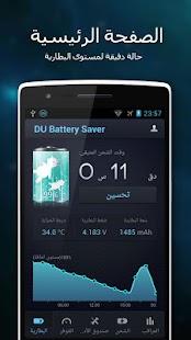 DU Battery Saver PRO & Widgets- صورة مصغَّرة للقطة شاشة