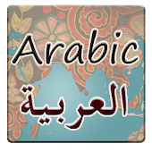 Arabic Script Tutorial Full