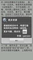 Screenshot of 金瓶梅