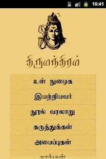 Thirumanthiram- screenshot thumbnail