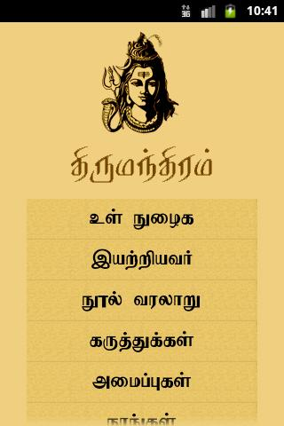 Thirumanthiram- screenshot