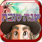 Rabbi SHALOM 3 - Shana Tova