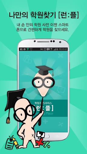【免費教育App】우리동네학원찾기-런플(Learning Place)런:플-APP點子