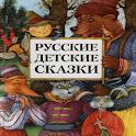 Детские сказки icon