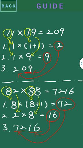 베다수학 간단곱셈