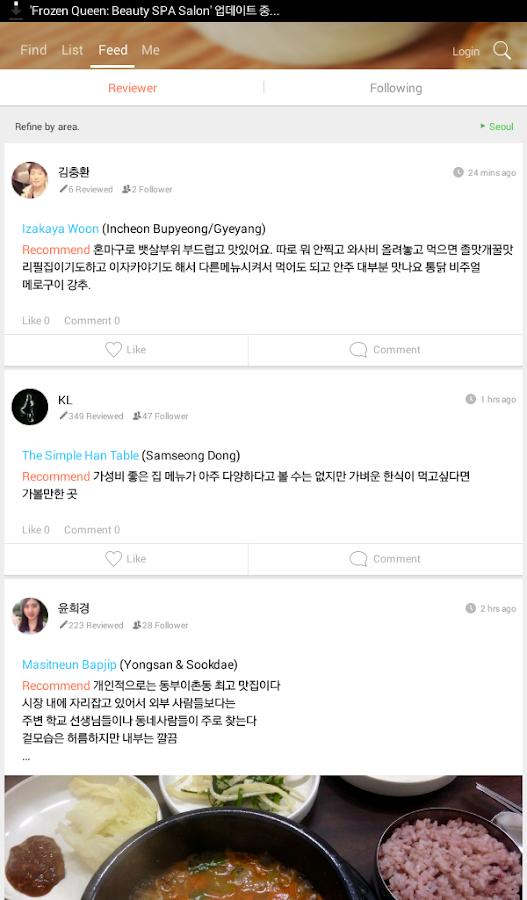 MangoPlate - screenshot