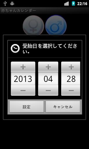 無料娱乐Appの赤ちゃんカレンダー (Free) 記事Game